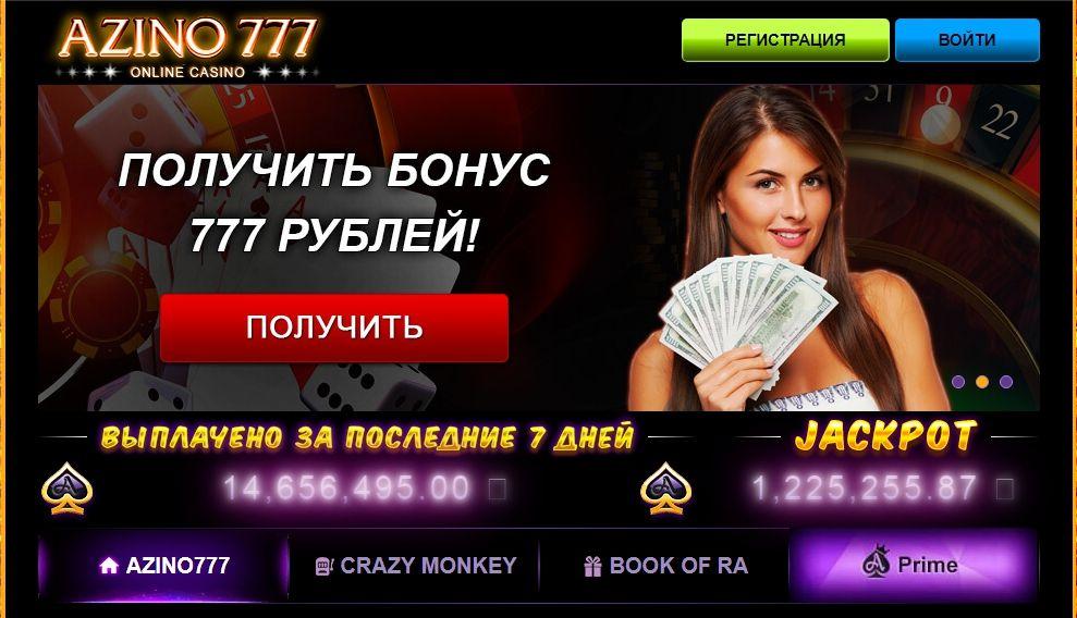 почему на азино не дали 777 рублей