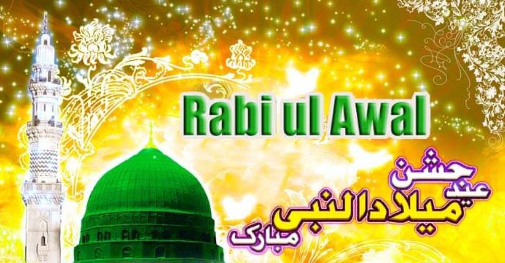 latest eid milad un nabi images 2017 collection eid milad eid milad un nabi milad un nabi pinterest