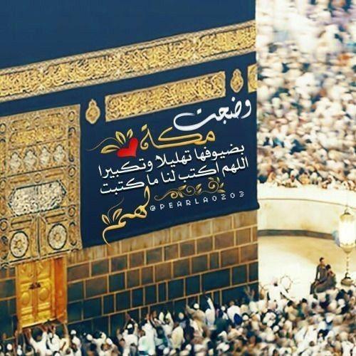 الحج دعاء عن الحج Islamic Images Islamic Wallpaper Islamic Pictures