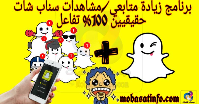 برنامج زيادة مشاهدات ومتابعين سناب شات حقيقيين للايفون والاندرويد تطبيق زيادة متابعي السناب شات Snapchatمجانا سناب شات أصبح Snapchat Snapchat Views Snape