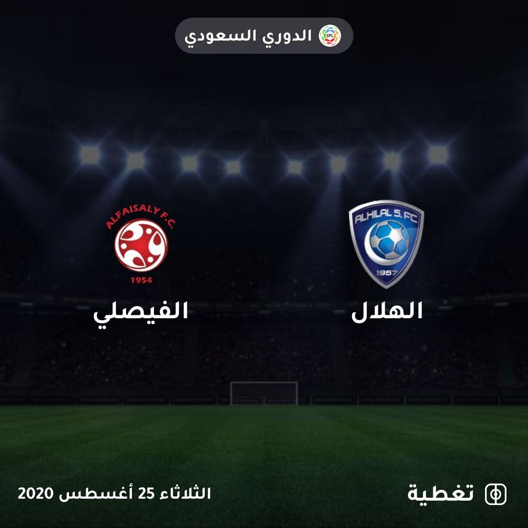 تبدأ مباراة الفيصلي ضد الهلال خلال الدقائق القليلة القادمة تابع التغطية المباشرة على Taghtia Com الهلال الفيصلي الدوري السعودي Soccer Field Match Sports