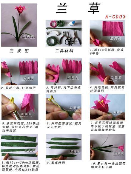 手工DIY 折纸 教程 兰草