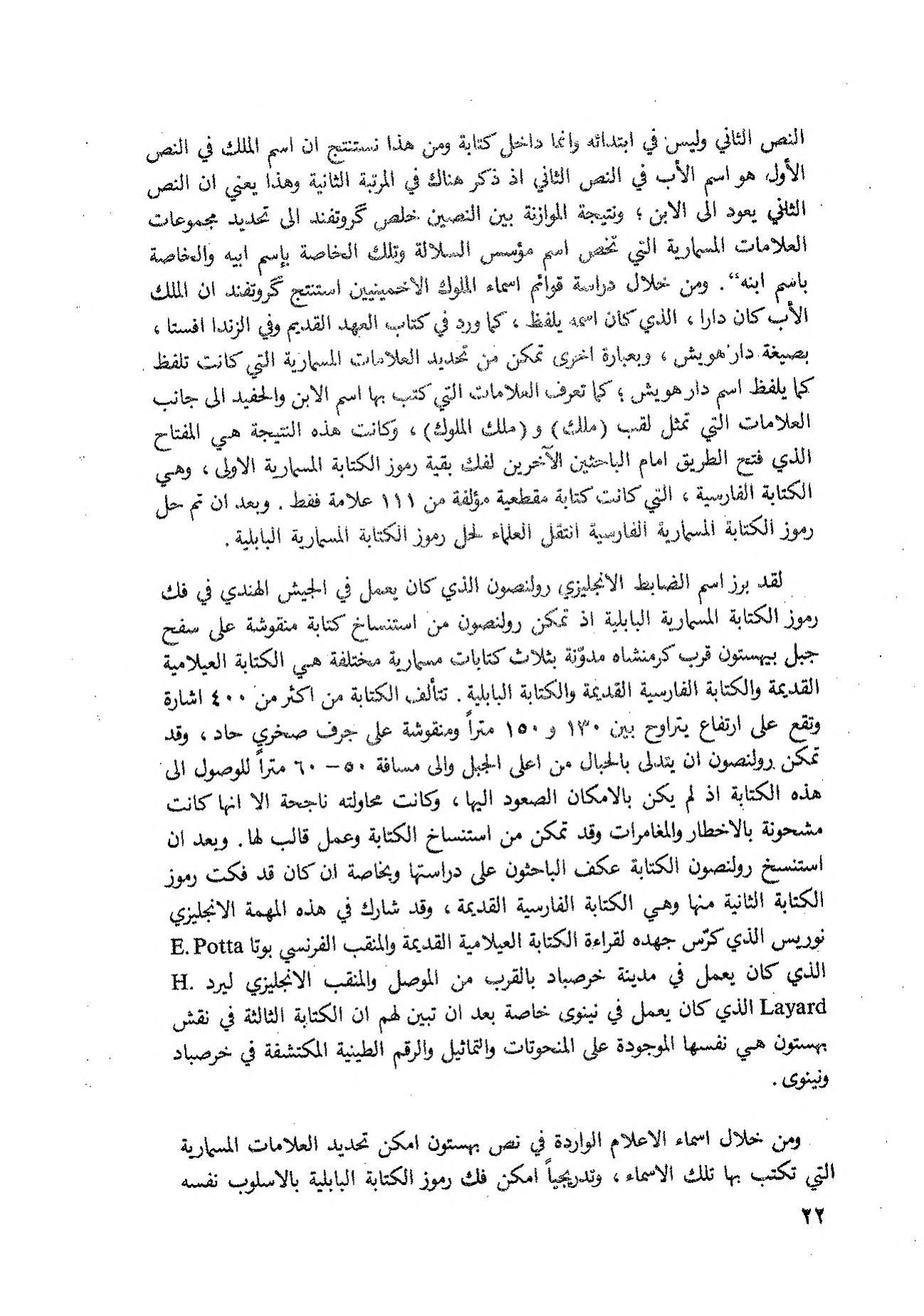 الكتابة المسمارية عامر سليمان Free Download Borrow And Streaming Internet Archive Internet Archive Texts Books