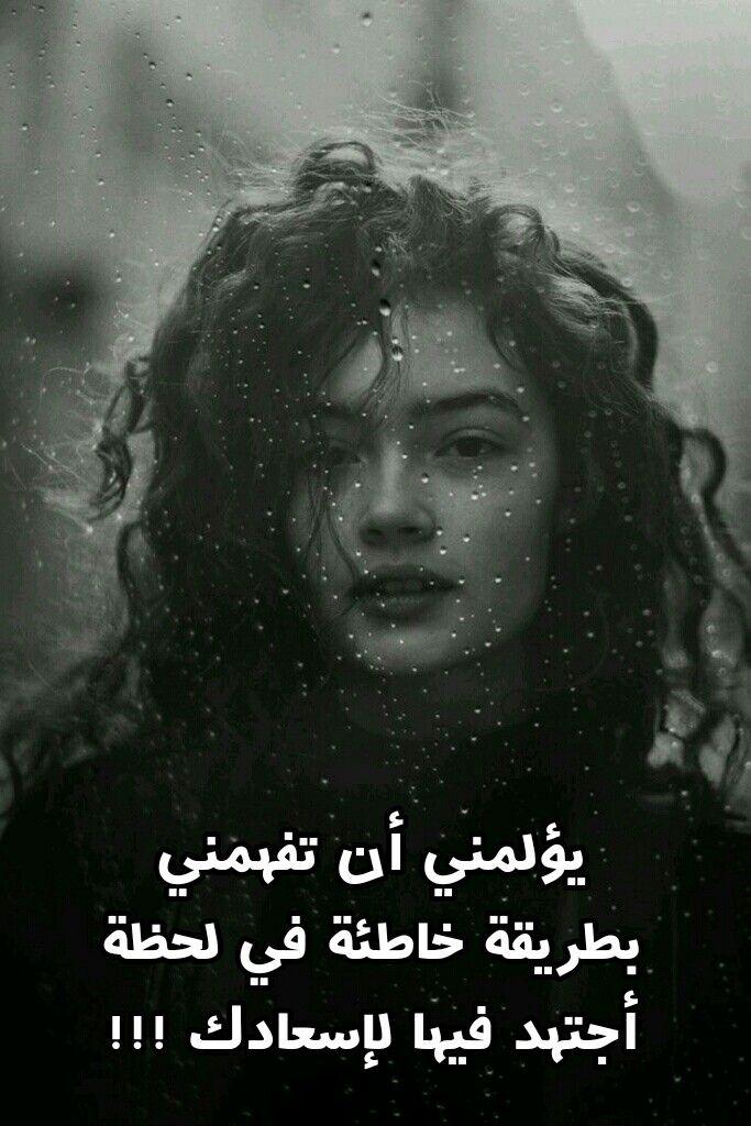 Pin by thowaiba on اخر العنقود | Arabic quotes, Arabic words
