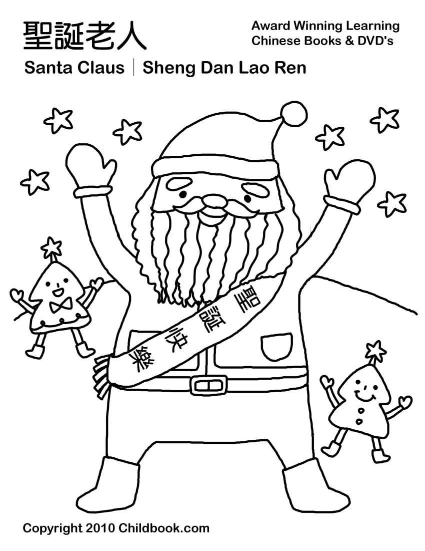 chinese christmas coloring pages | chinese christmas | chinese