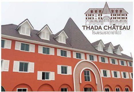 Thada Chateau Hotel โรงแรมบุรีรัมย์