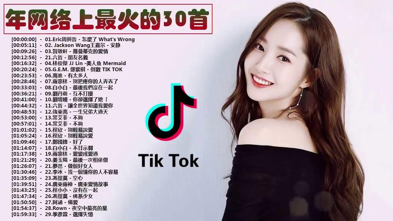 2019年网络上最火的30首 ( top chinese songs 2019 ) 2019最新歌曲 2019