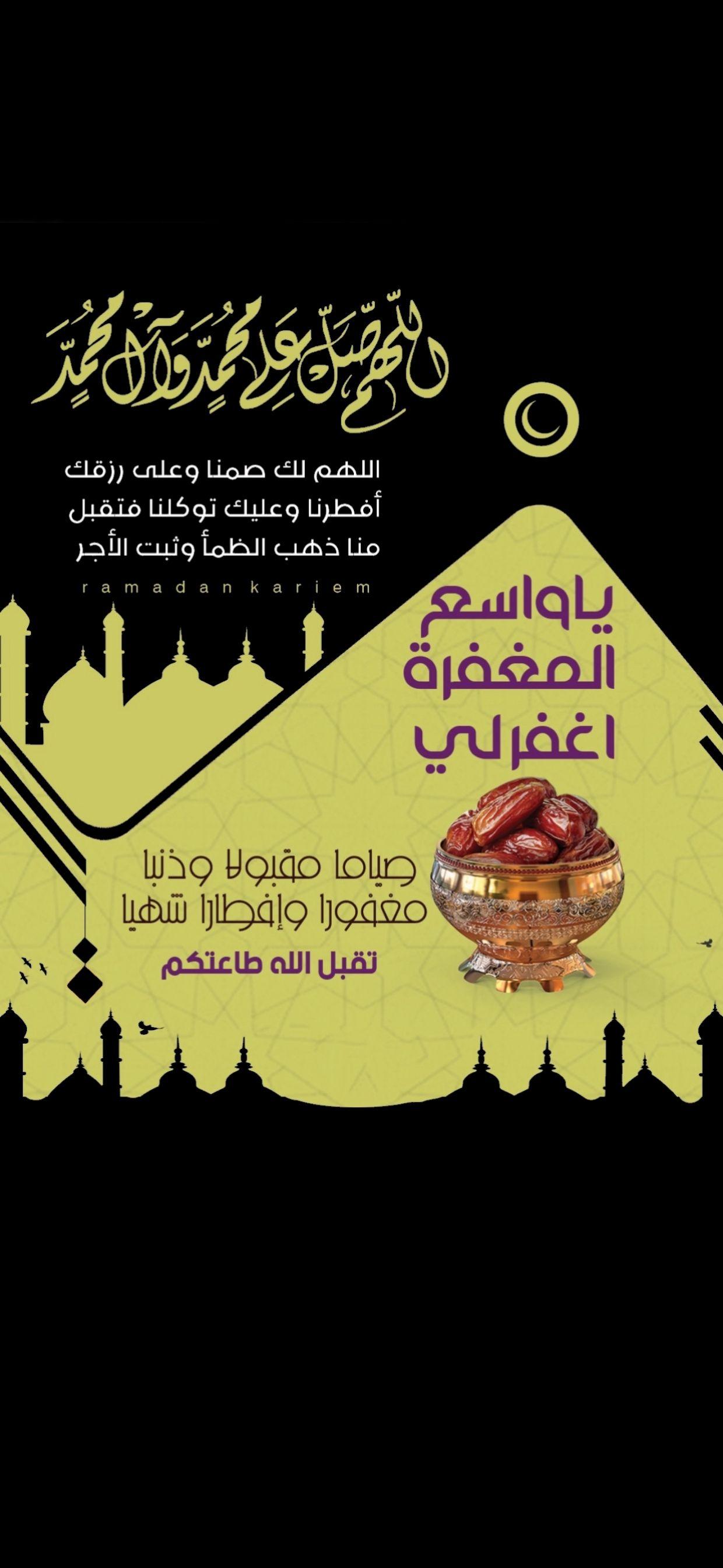السعوديه الخليج رمضان الشرق الأوسط سناب كويت فايروس كورونا تصميم شعار لوقو دعاء Snapchat Movie Posters Poster