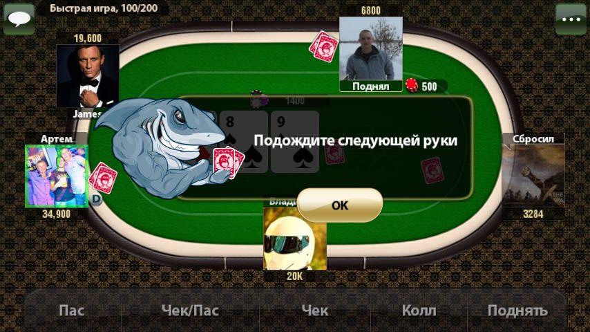 без плеера онлайн покер
