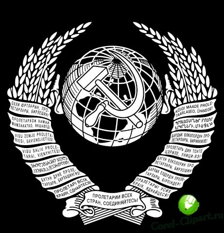 Векторный клипарт - Герб СССР для CorelDRAW и Adobe ...