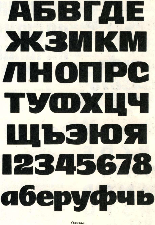 Дизайн шрифты русские