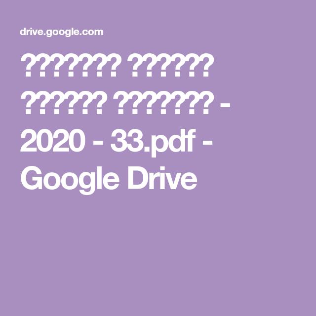 التقرير السنوي لوزارة التعليم 2020 33 Pdf Google Drive Positive Notes Positivity Math