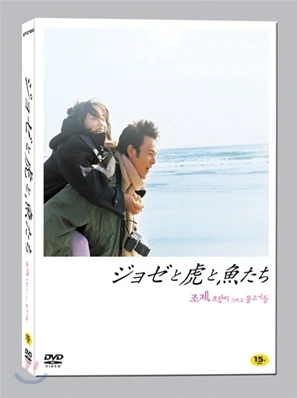 Used Josee The Tiger And The Fish Eng Sub Dvd 3 Disc Romantic Drama Japanese Movie Japan Picture