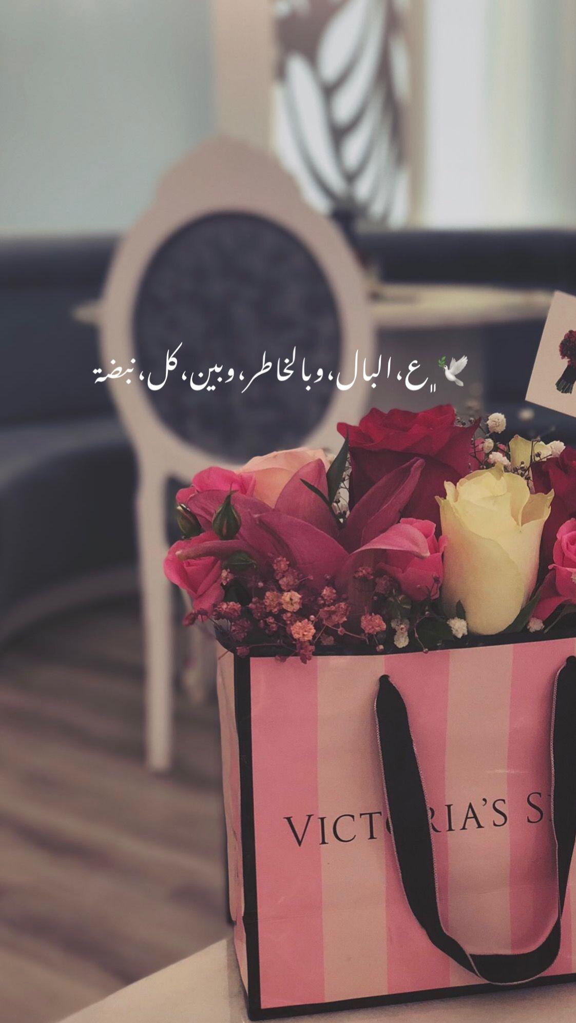 Victoria Secret Arabic Quotes Love Quotes Wallpaper Beautiful Arabic Words