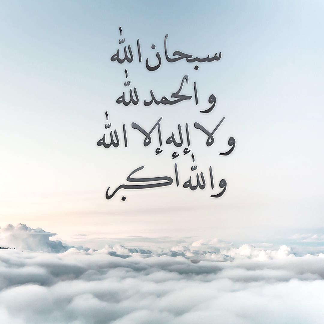 استغفار فاذكروني أذكركم On Instagram س ب ح ان الل ه و ال ح م د ل ل ه و لا إ ل ه إ لا الل ه و الل ه Instagram Posts Islam Muslim Instagram