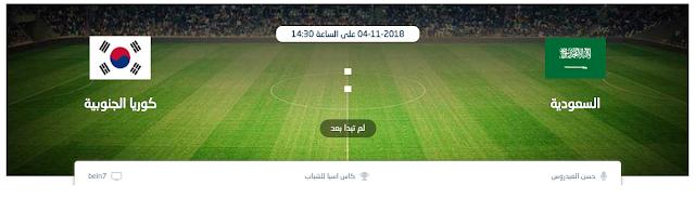 مدونه فركش بث مباشر السعودية وكوريا الجنوبية بث مباشر مباراة Soccer Field Blog Blog Posts