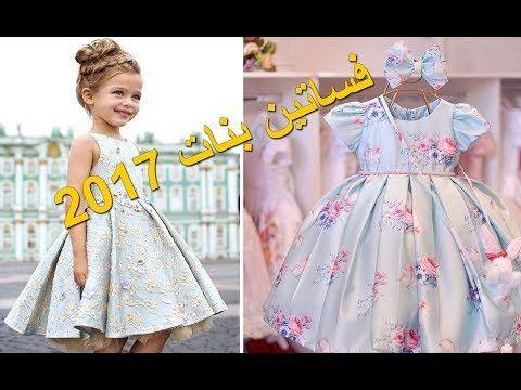 أجمل فساتين بنات للعيد صيفية 2017 الإستفادة ملابس بنات Girls Dresses أم عمران Flower Girl Dresses Dresses Girls Dresses