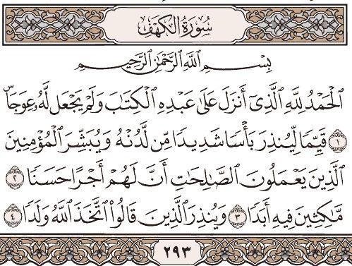 سورة الكهف كما في المصحف تصفح رأسي Verses Ramadan Kareem Islam