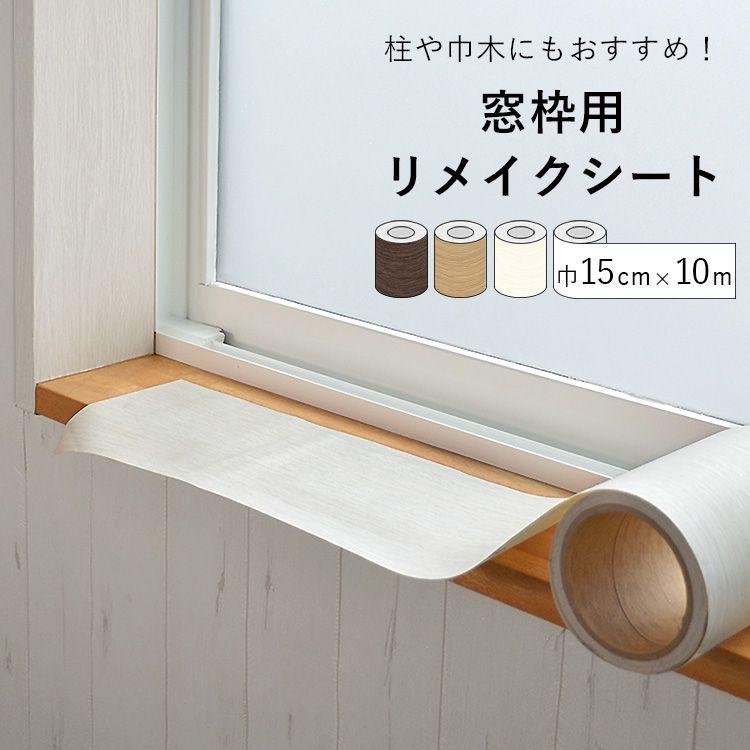 お部屋の隅々までトータルコーディネート 窓枠用 リメイクシート 巾