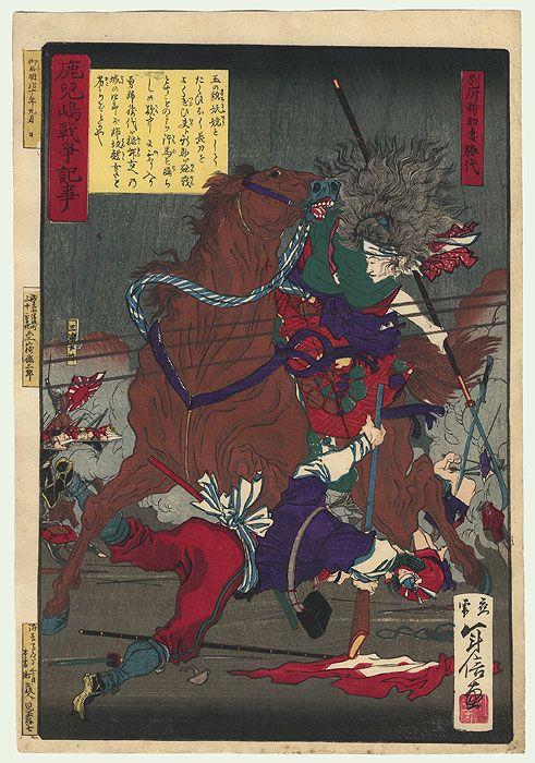 利伸バトルの女戦士(1857 - 1886)山崎 年信(やまざき としのぶ ...