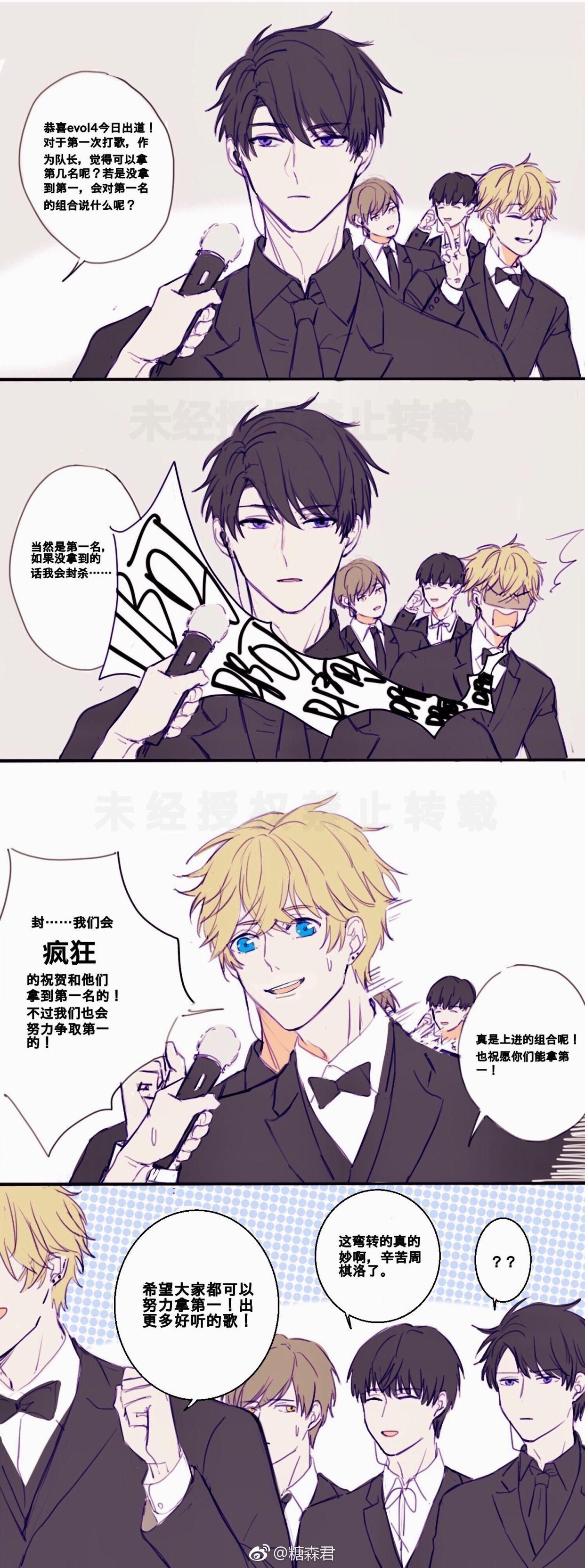恋与制作人同人漫画Evol4偶像四人组的解散危机(操碎心...恋与制作人360游戏 Anime guys