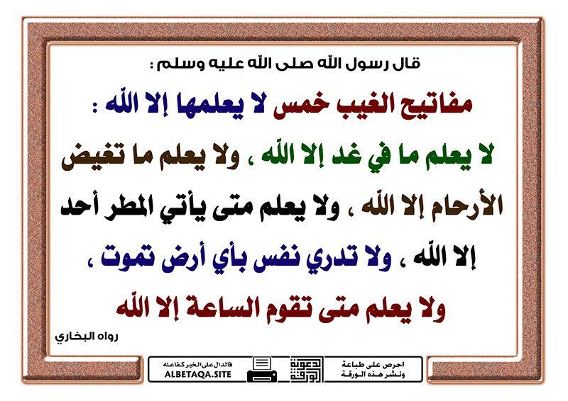 احرص على إعادة تمرير هذه البطاقة لإخوانك فالدال على الخير كفاعله Hadith Peace Be Upon Him Words