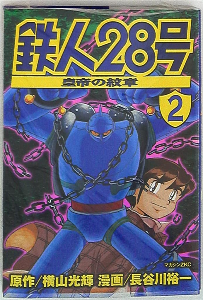 Pin by 瑞勳 簡 on Tetsujin 28go