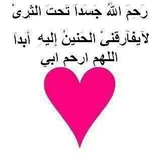 اللهم ارحم أبي Words Wallpaper Quotes Quotes