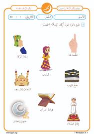 تمارين اركان الاسلام للاطفال بحث Google Islamic Kids Activities Muslim Kids Activities Islamic Books For Kids
