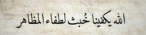 الله يكفينا شر كل خبيث لئيم بميت وش وعلى كل لون Calligraphy Arabic Calligraphy