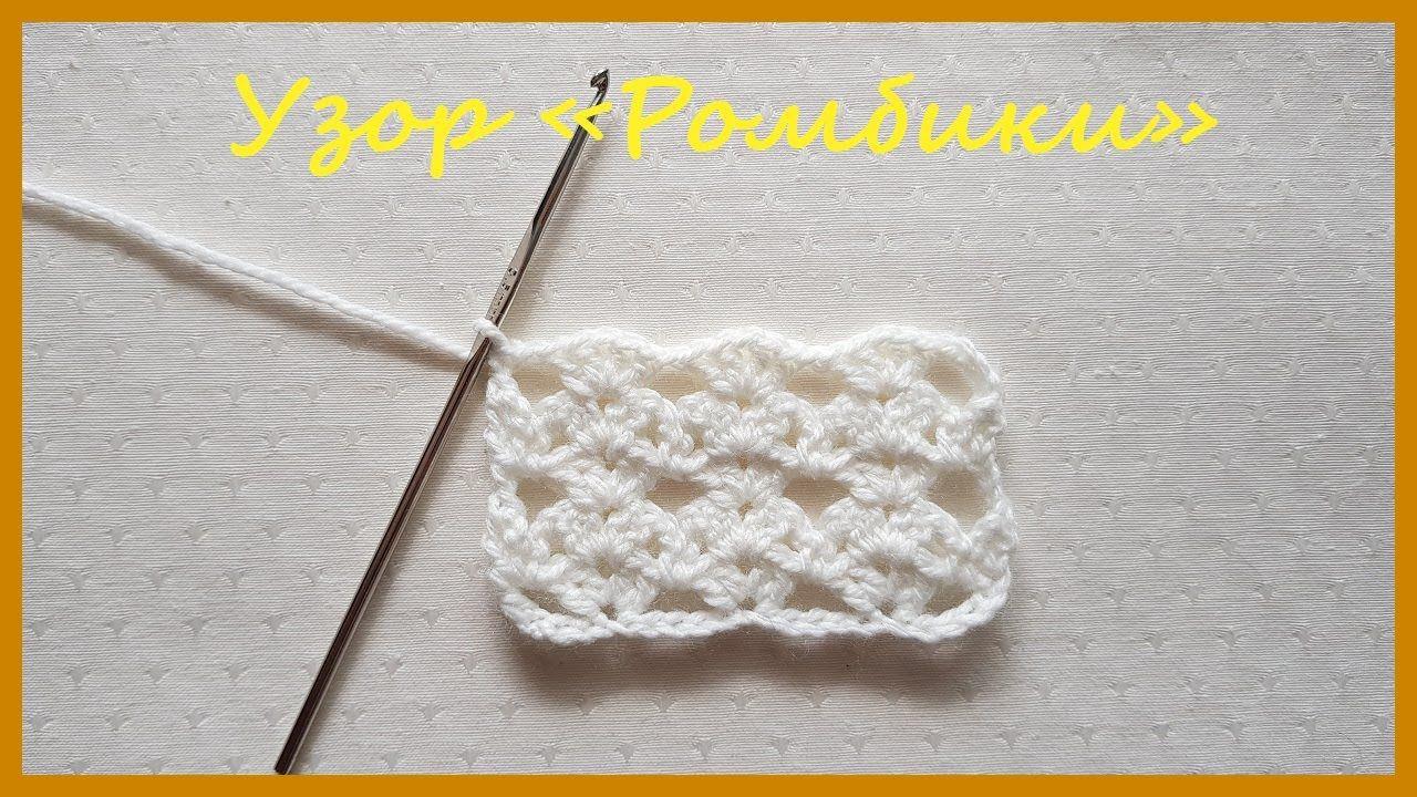 """Узор """"Ромбики"""" ✿ Вязание крючком ✿ Pattern """"Diamond"""" ✿ Crochet"""
