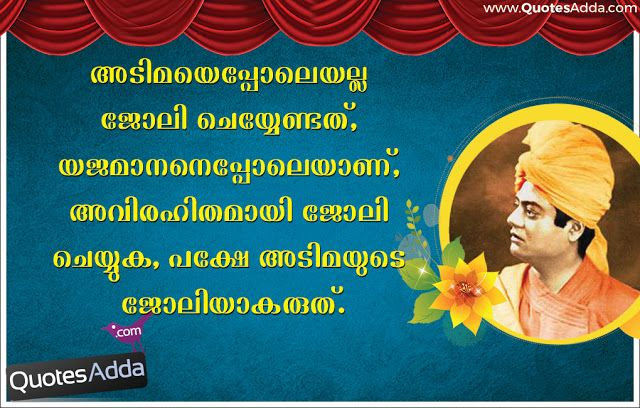 Bestofmalayalamswamivivekanandaworkquoteswallpapers Unique Angel Quotes Malayalam