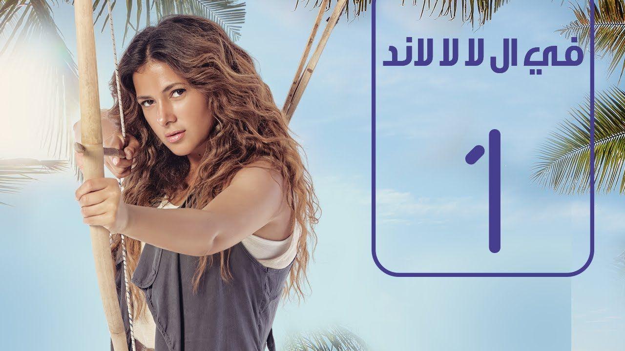 مسلسل في اللالا لاند الحلقة الأولى دنيا سمير غانم Fi Lala Land E Hair Styles Beauty Celebrities