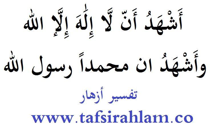 الشهادة أو الاستشهاد في المنام في سبيل الله في المنام Arabic Calligraphy Calligraphy