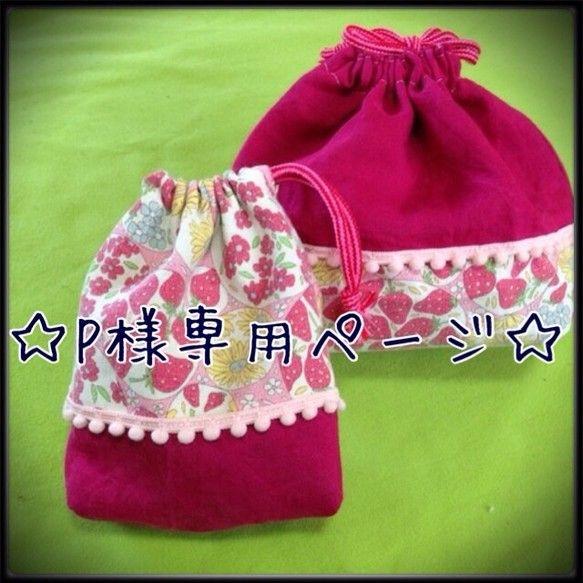 【作品の特徴】コップ袋お着替え袋のセットです。yuwaさんのハーフリネンをメインに作りました。yuwaさんのハーフリネン(イチゴ柄)×リネンレッド...|ハンドメイド、手作り、手仕事品の通販・販売・購入ならCreema。