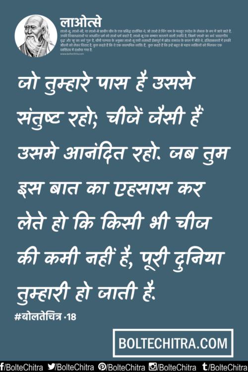 Lao Tzu Quotes in Hindi English Hindi Phonetic …   LAO TZU