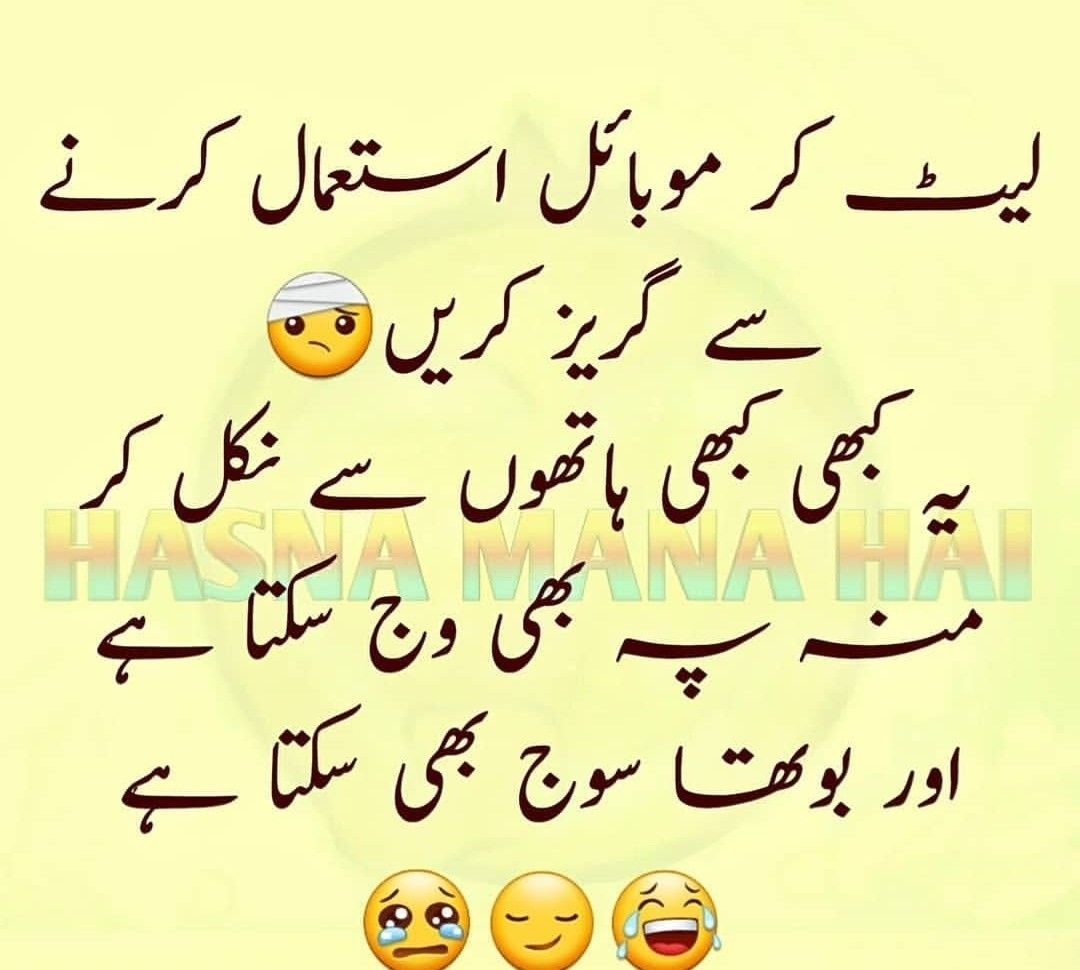 Pin By Kurrii Careless On Funn Time Funny Quotes Funny Facts Desi Jokes