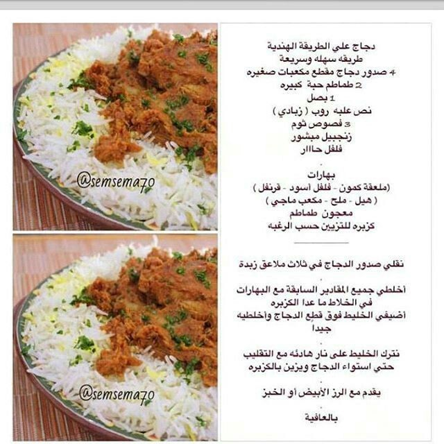 Pin By Samira Abilmona On Blending Flavours Mutton Biryani Kabsa وجبات رئيسية دسمة كبسات ارز برياني مندي كابلي Cookout Food Egyptian Food Food Dishes