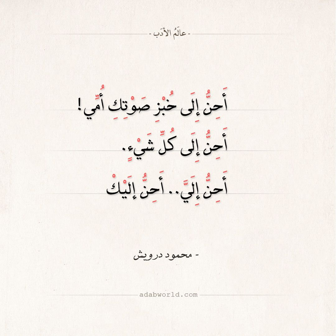 شعر محمود درويش أحن إلى خبز صوتك أمي عالم الأدب Math Arabic Calligraphy Math Equations