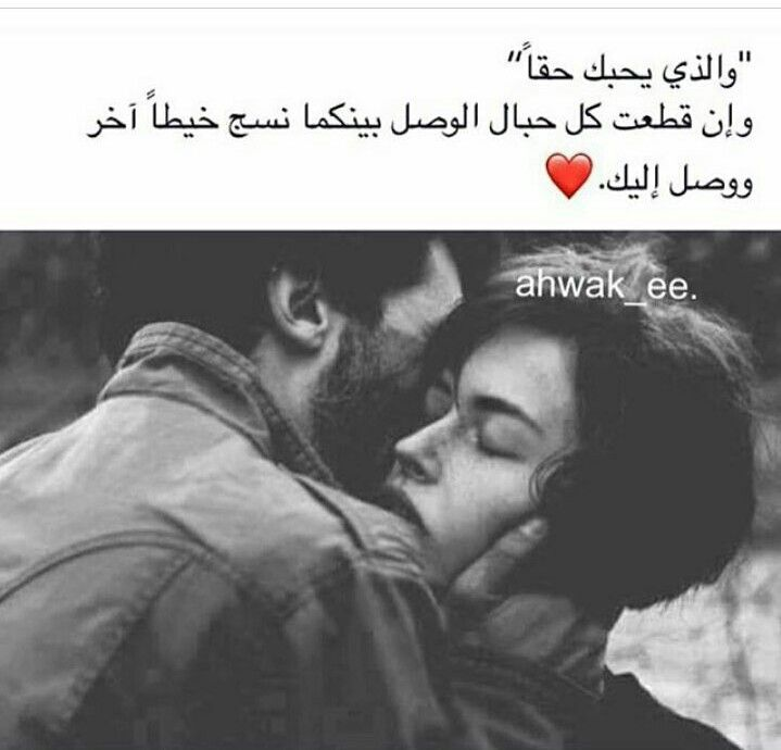 Pin By Sundus Foqara On احلام في الظلام Love Smile Quotes Romantic Quotes Short Quotes Love