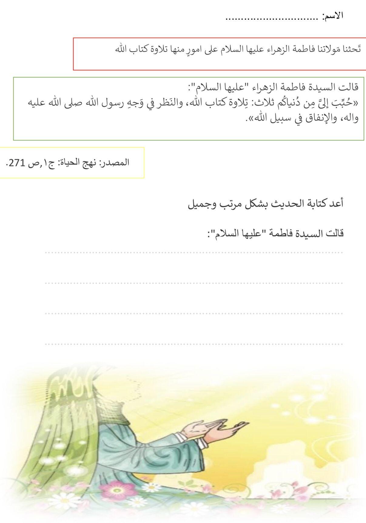 احاديث فاطمة الزهراء Arabic Worksheets Muharram Exercise For Kids