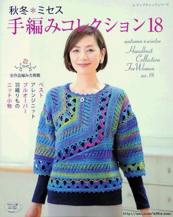 Журналы с моделями с описанием вязание на спицах 770