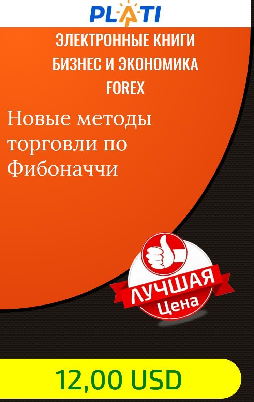 Фибоначчи форекс книга tutto forex broker