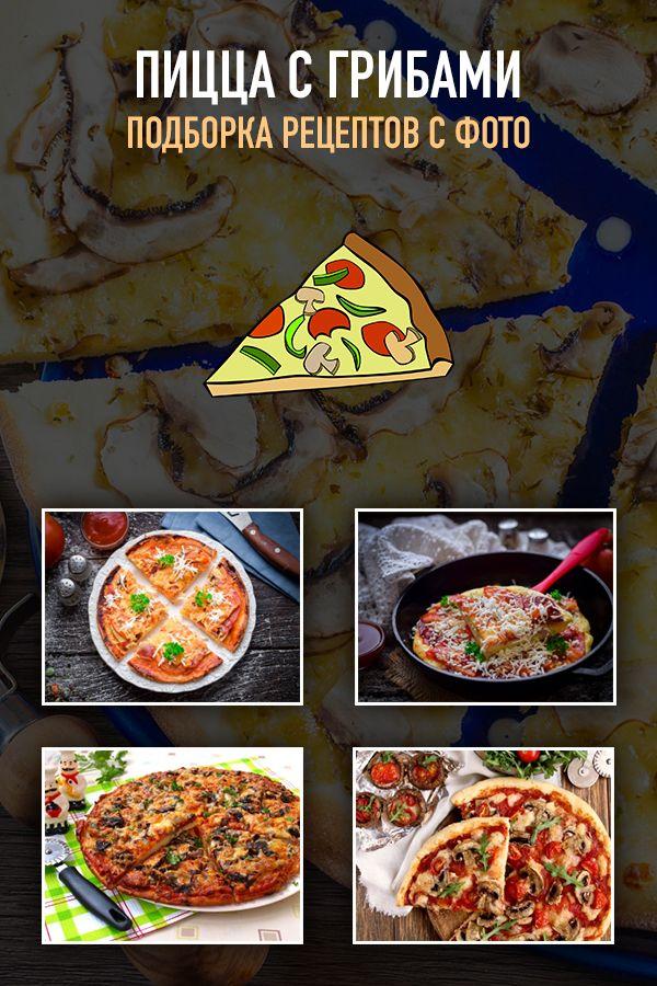 Пицца с грибами — подборка рецептов с фото и видео ...