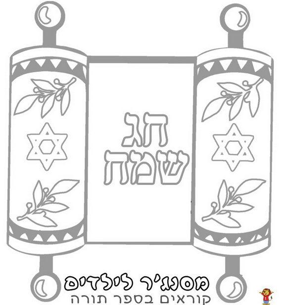 Pin On Sukkot And Simchat Torah
