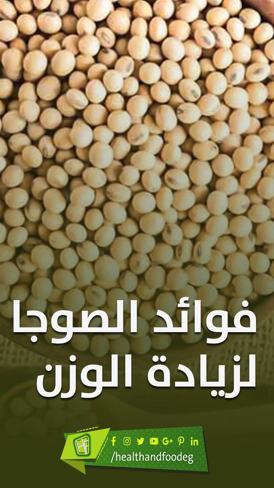 فوائد الصوجا للنساء Vegetables Lga Beans