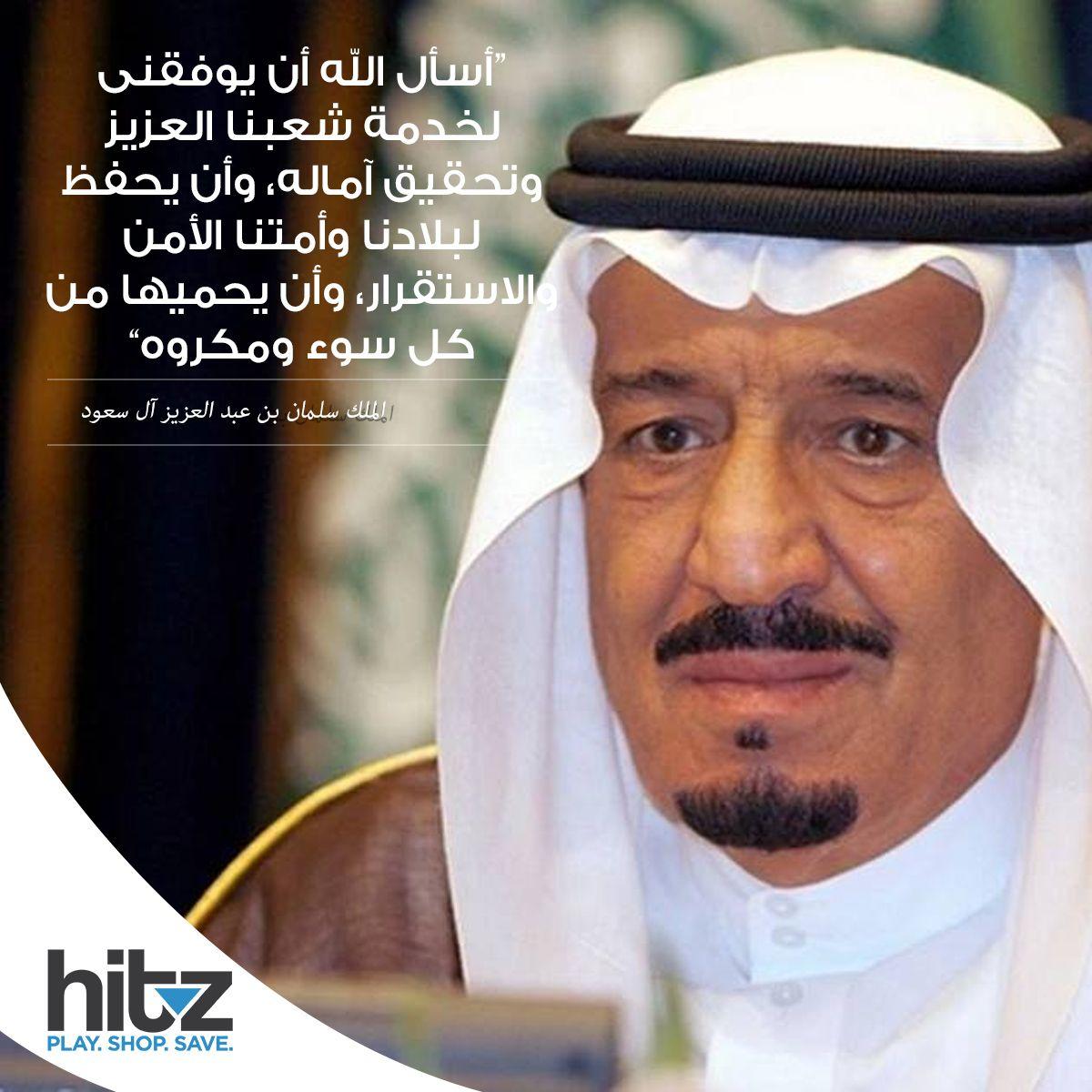 من أقوال الملك سلمان بن عبد العزيز آل سعود Quotes