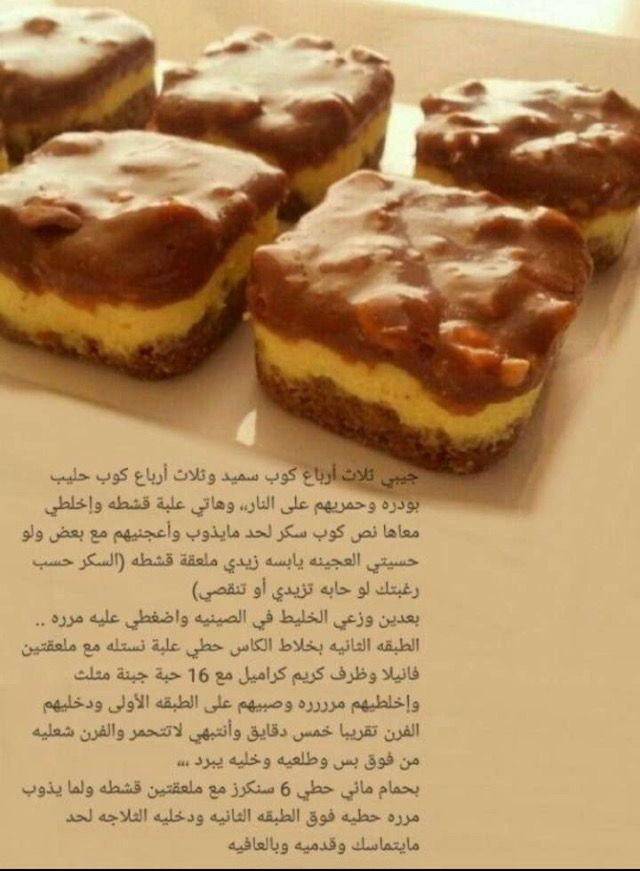 حلى سنيكرز Dessert Recipes Sweets Recipes Yummy Food Dessert