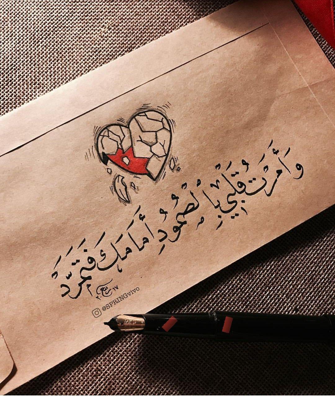 و أمرت قلبي بالصمود أمامك فتمرد Quotes For Book Lovers Arabic Love Quotes Morning Love Quotes