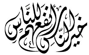 نتيجة بحث الصور عن الخط العربي Calligraphy Arabic Calligraphy Arabic